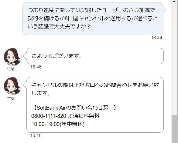 SoftBank Air8日間キャンセルお問い合わせその2