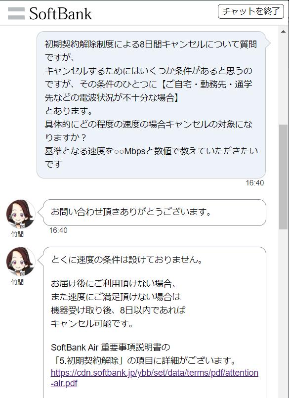 SoftBank Air8日間キャンセルお問い合わせ