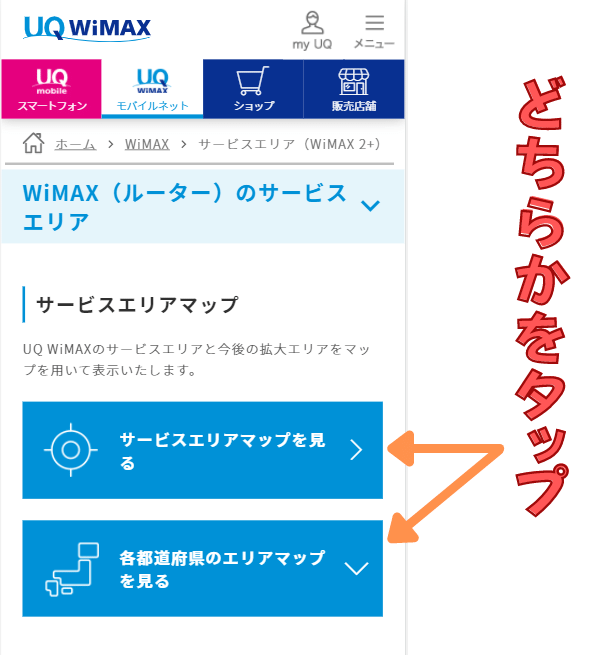 WiMAX エリアマップ スマホ