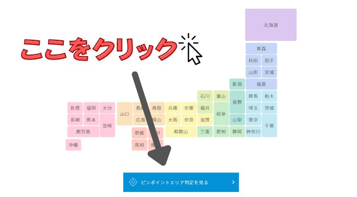 WiMAX ピンポイントエリア判定